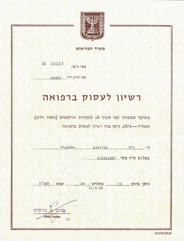 Лицезния на лечение наркомании в Израиле
