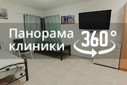 Панорама 360 клиника Ника Израиль